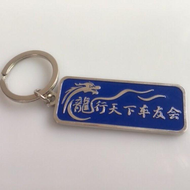 车友会钥匙扣定做,北京钥匙圈生产