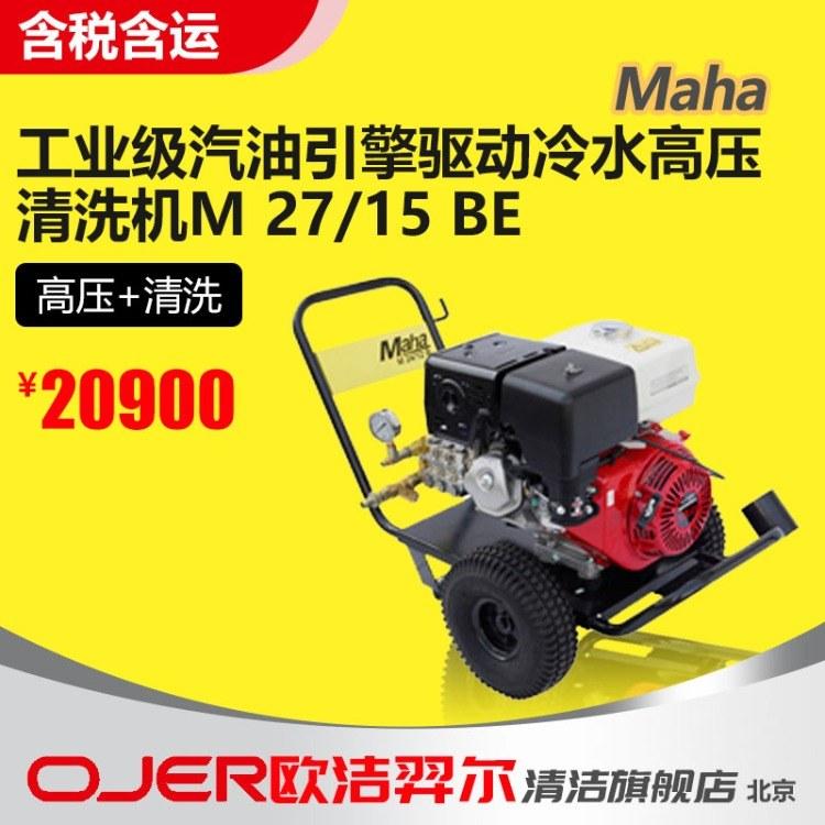 工业级汽油引擎驱动冷水高压清洗机M 27/15 BE