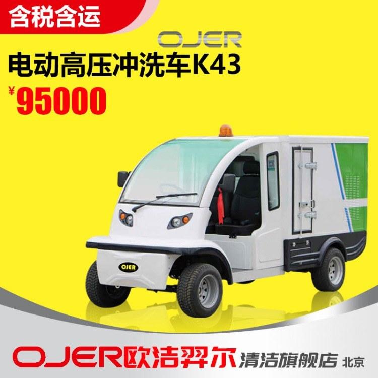 电动高压冲洗车K43