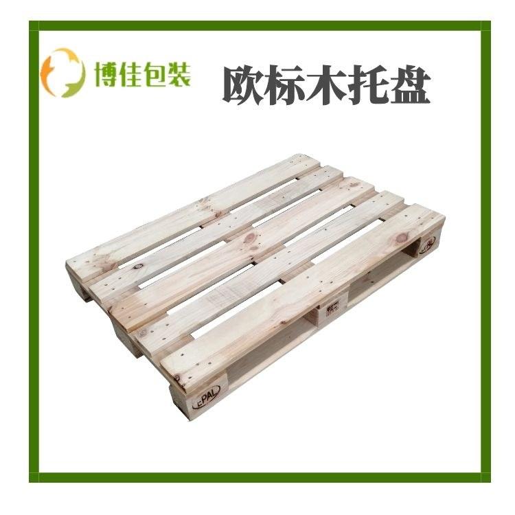 永昌县订做木托盘 锦州定做木托盘价格 博佳木业