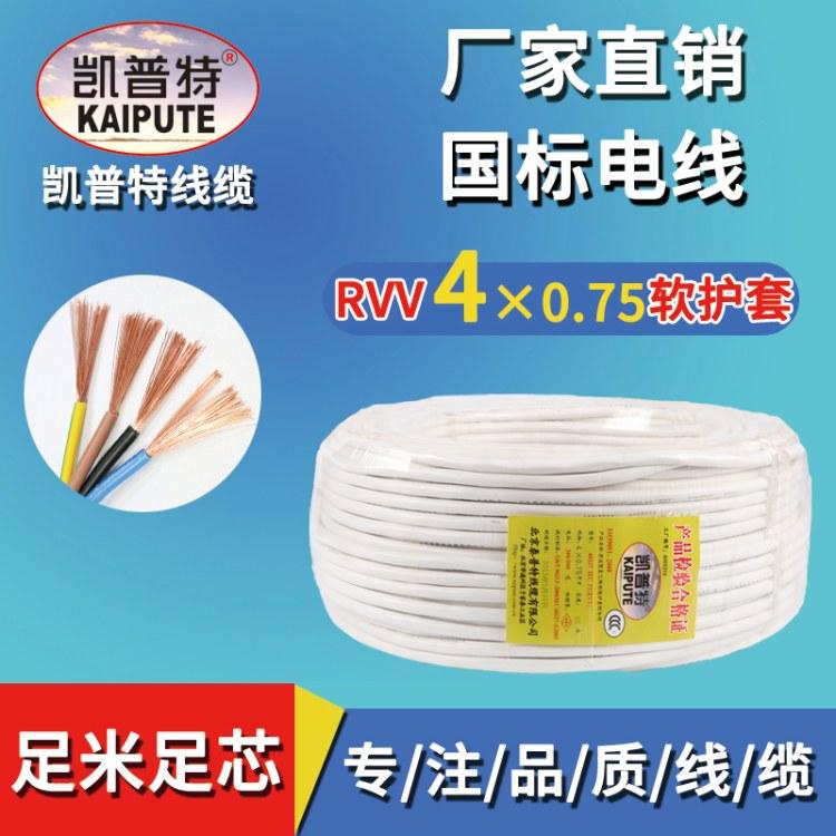 凯普特 RVV4*0.75平方 RVV电源线CCC电源线4芯0.75平方