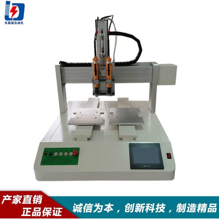 自动扭螺丝机 大平台打螺丝机 厂家品质保障 欢迎咨询 乐森迪