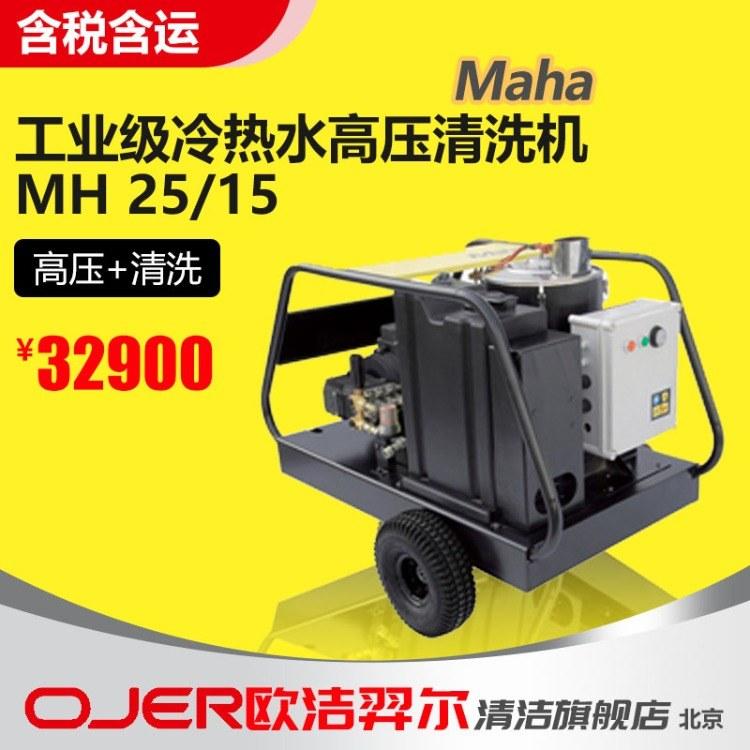 MH 25/15 工业级冷热水高压清洗机