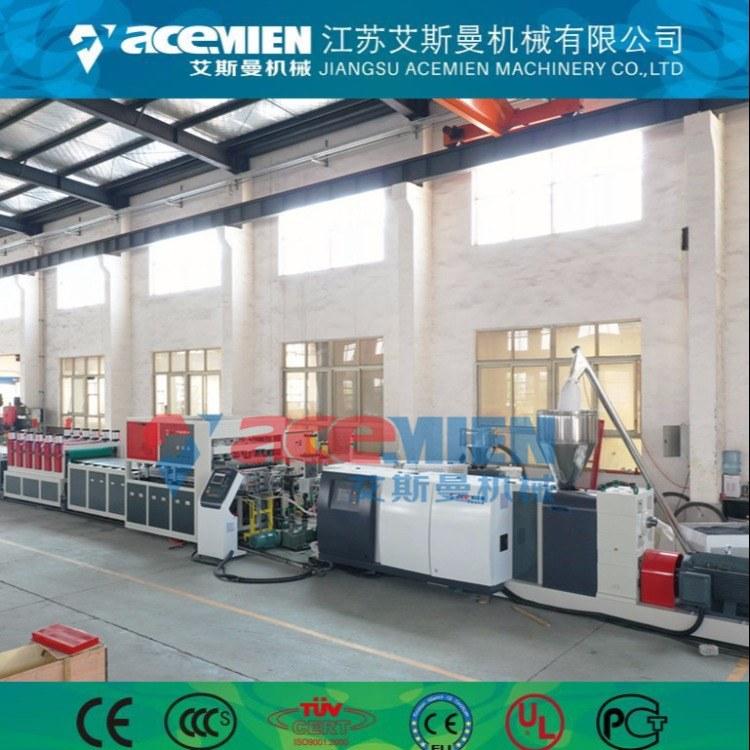 915*1830中空塑料建筑模板生产线设备、塑料中空建筑模板机器