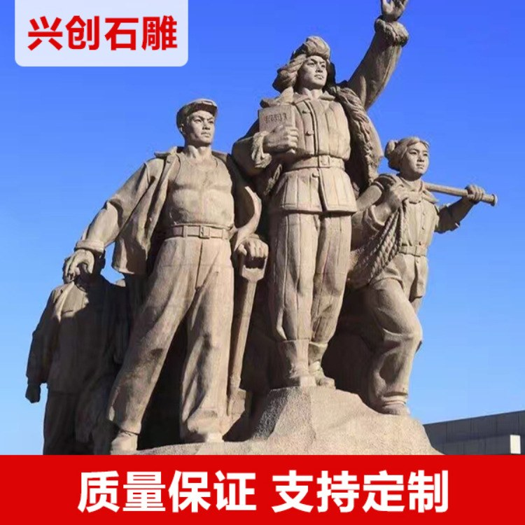 长期供应人物石雕   纪念雕像  全国供应 厂家直销  兴创雕像