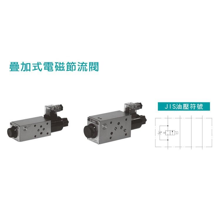 节流阀 MFS-02/03 叠加式电磁节流阀 液压阀 质量保证