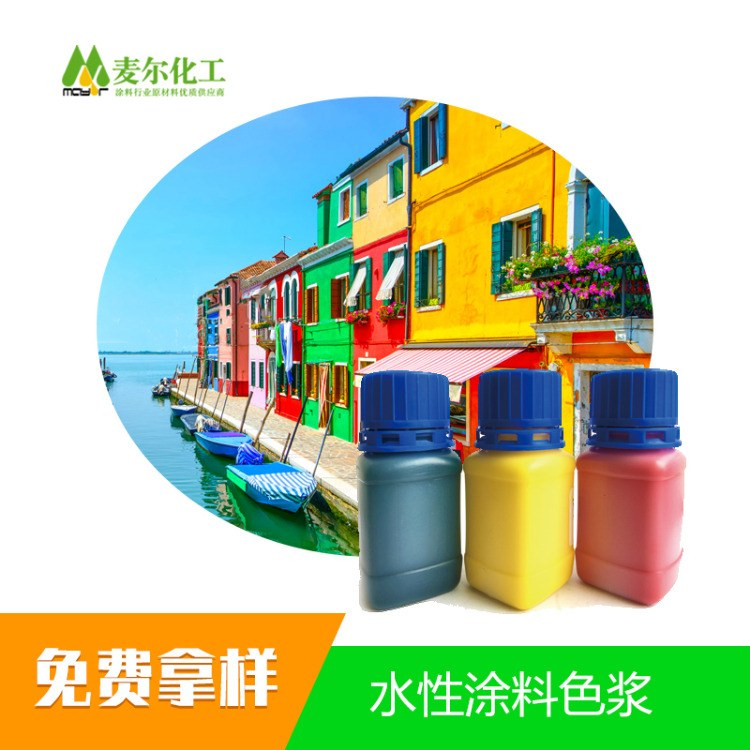 迪纳尔水性涂料色浆 氧化铁黄色浆批发