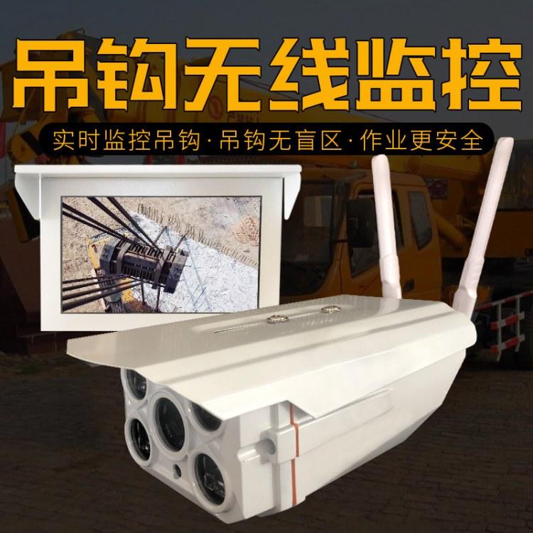 山东探越吊车无线摄像头专用无线高清监控夜视全彩车载监控系统吊钩可视化一体机
