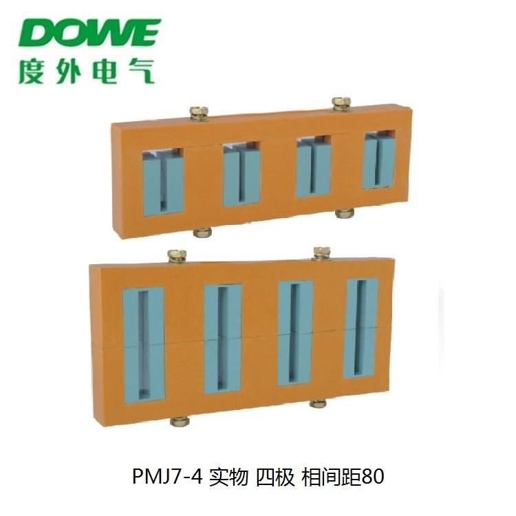 度外电气 国标抽屉柜绝缘 PMJ7-4 四相组合 间距80mm铜排夹 绝缘线夹 母线框夹