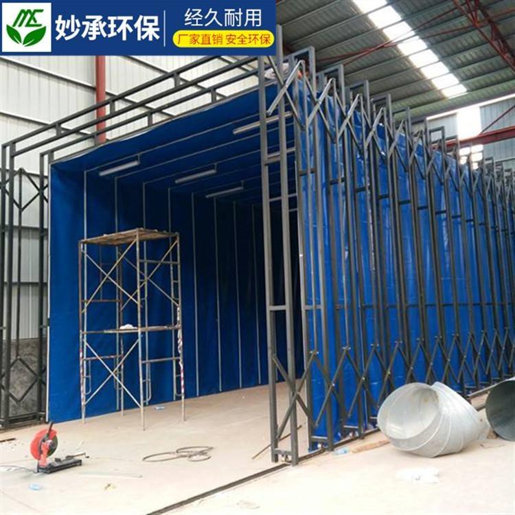 移动式伸缩喷漆房 工业移动式伸缩喷漆房 妙承