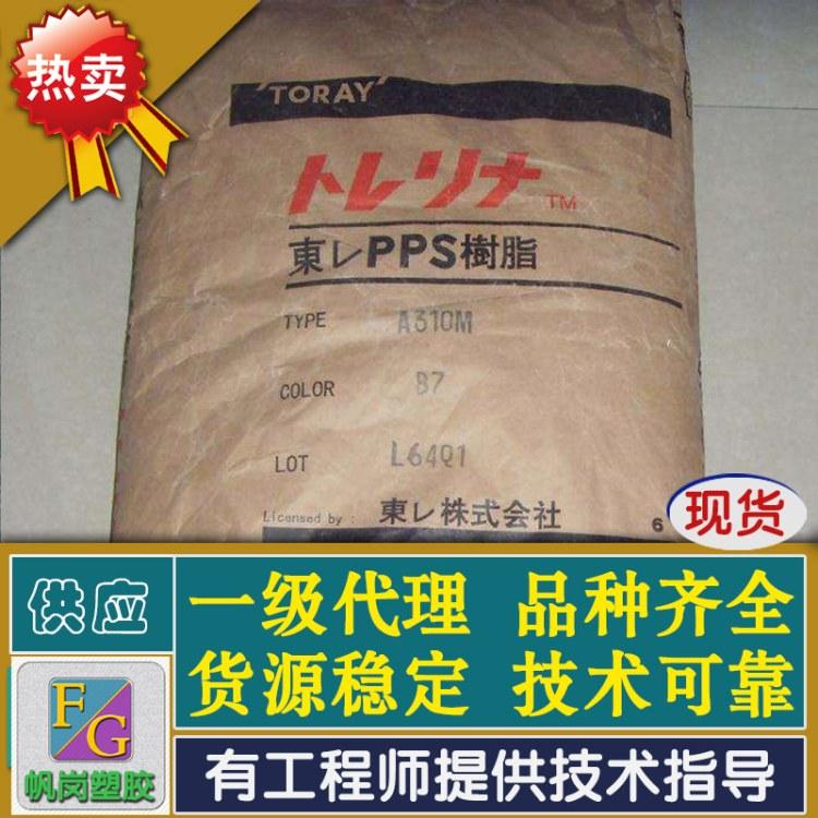 聚苯硫醚PPS,聚苯硫醚PPS