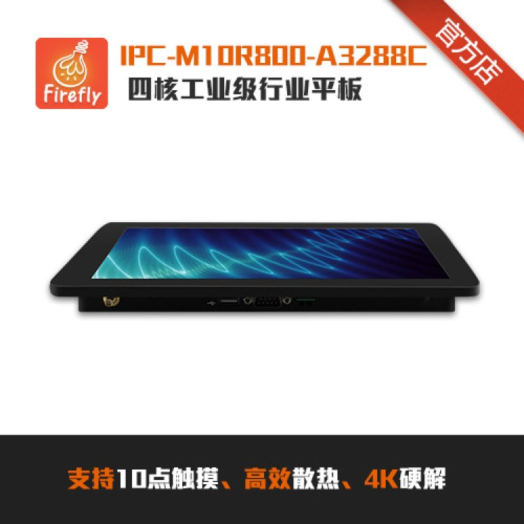 10.1寸四核A17行业平板 IPS ARM安卓屏 工控显示 嵌入式人机界面