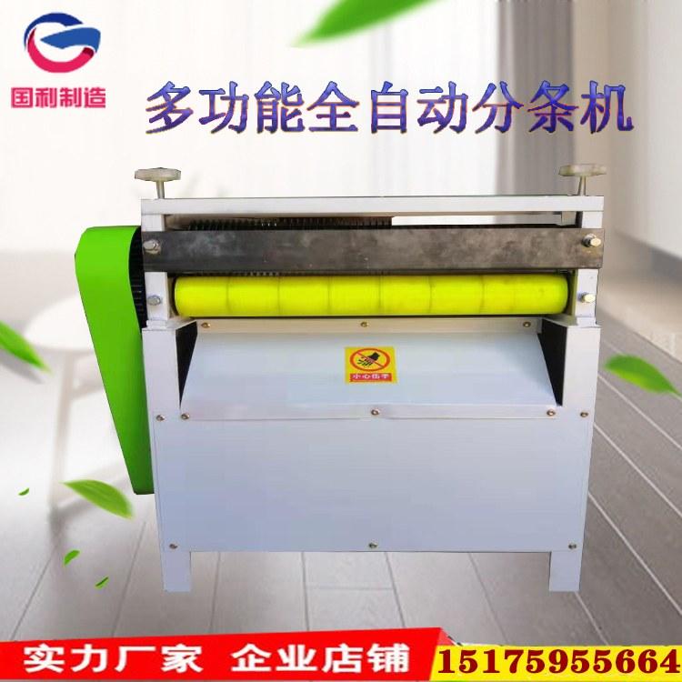 国利机械 切条机 分条机 切段机 裁断机 分切机