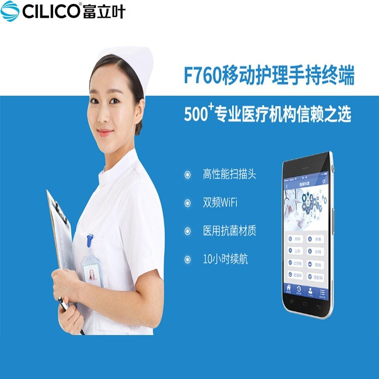 医疗护理手持终端,医用PDA 护理手持机CILICO富立叶 卓越的WiFi性能  为医疗行业定制开发