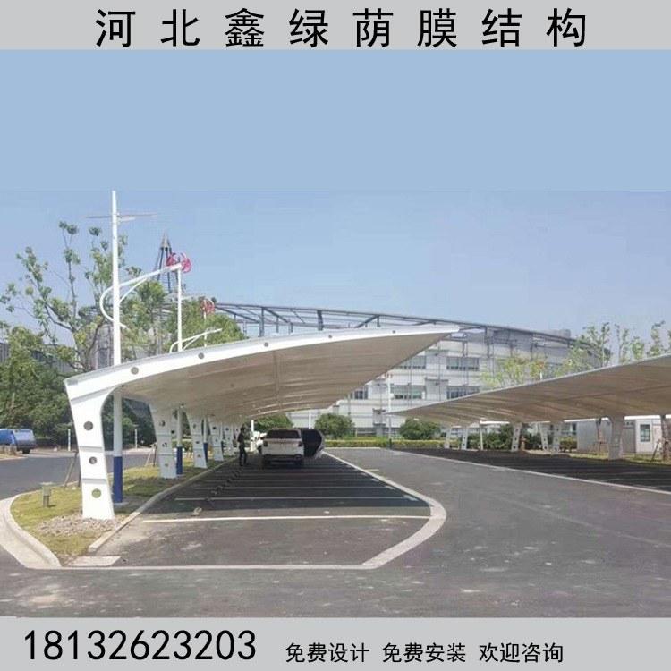 鑫绿荫|张拉膜车棚膜结构|停车棚|景观棚|张拉膜工程