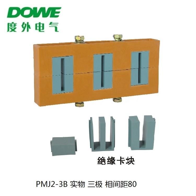 度外电气 国标PMJ2-3B三相组合 间距100mm组合式抽屉柜绝缘母线框 铜排母线夹