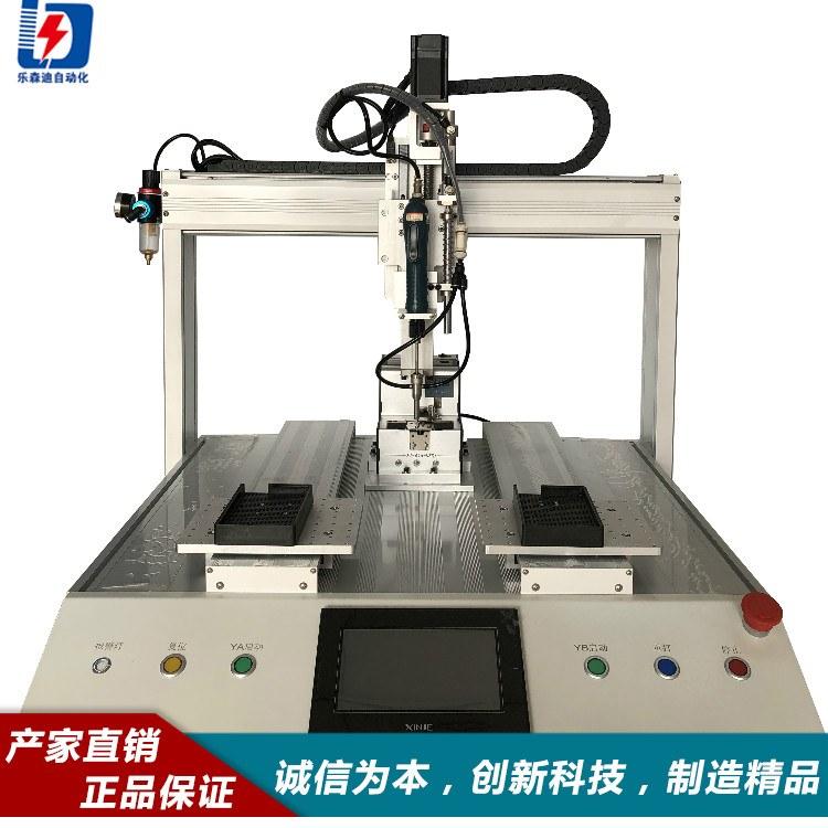 厂家现货供应吸气式螺丝机 桌面全自动打螺丝设备  坐标吹气式  价格优规格全欢迎咨询 乐森迪