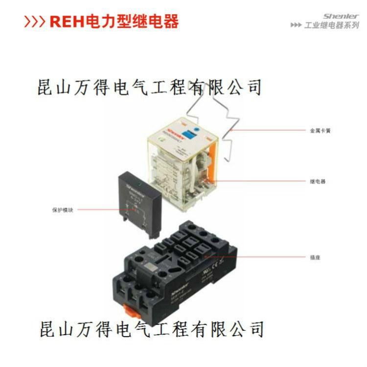 SHENLER 专业生产销售RKF小型中功率继电器价格优惠 RKF小型中功率继电器质量好