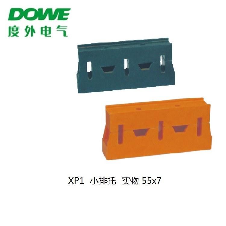 度外电气 绝缘母线夹 垂直 XP1小排拖 -55x7 -55x99 小快速母线夹