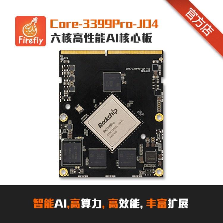 RK3399Pro六核AI核心板、开发板, 人工智能 边缘计算 安卓 Linux