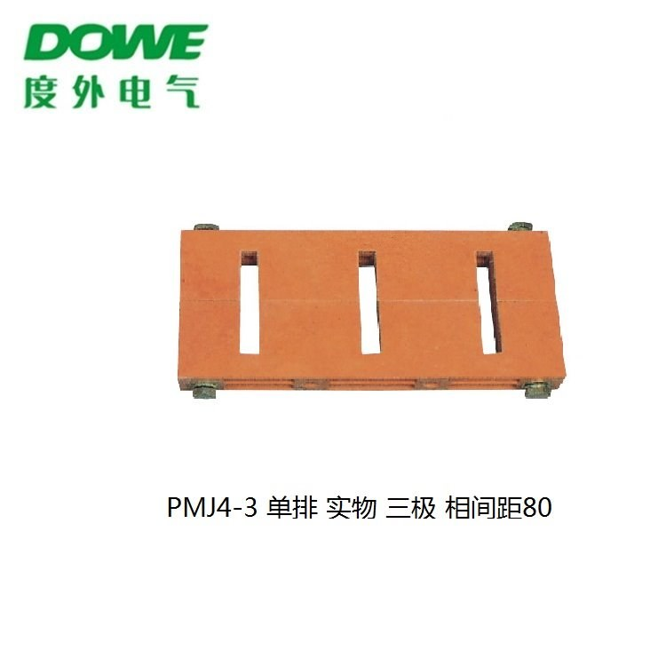 度外电气 PMJ4-3 单排 三极 间距80mm GCK MNS母线框 GCS母线夹 铜排固定夹