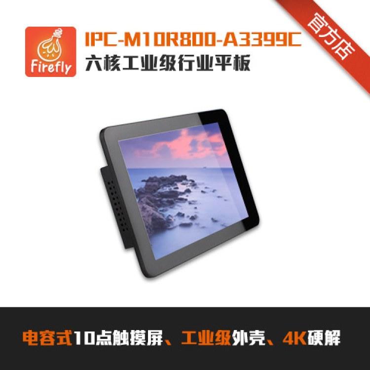IPC-M10R800-A3399C六核工业级行业平板