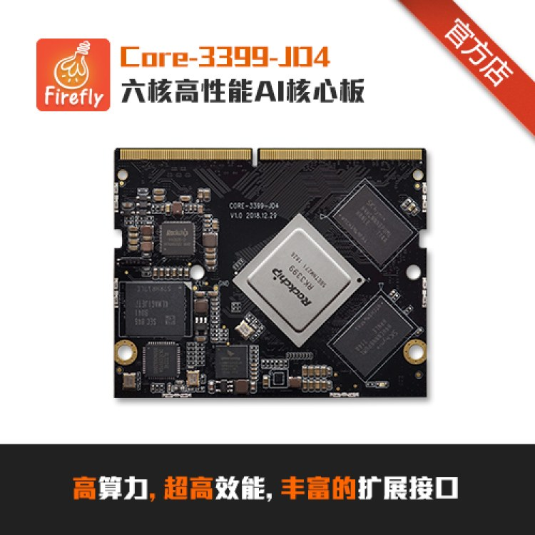 Core-3328-JD4 四核64位入门级核心板