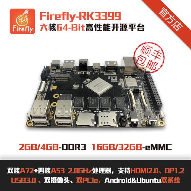 Firefly-RK3399六核64位开源主板,Android Ubuntu Linux 开发板