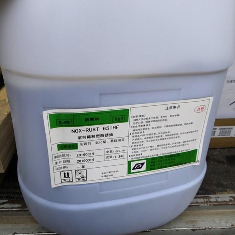 NOX-RUST 651HF 防锈油 水置换型 薄膜防锈剂