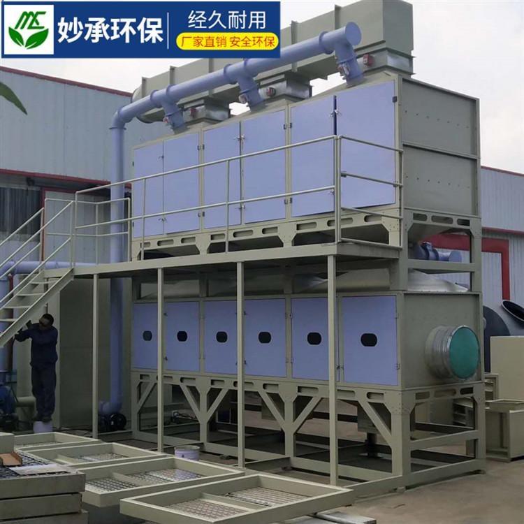 妙承厂家定制工业废气催化燃烧设备废气涂装治理环保设备