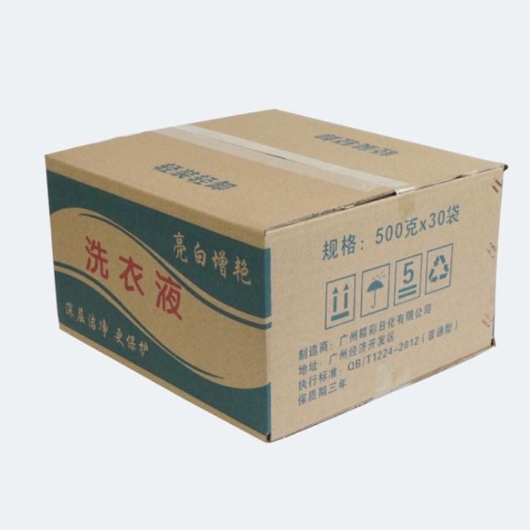 双诚厂家直销 洗衣液包装箱 洗衣液包装袋 吸嘴袋 真空袋 铝箔袋 阴阳袋