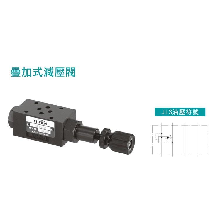 液压阀  叠加式减压阀  SPR-02/03/04/06  优质供应商