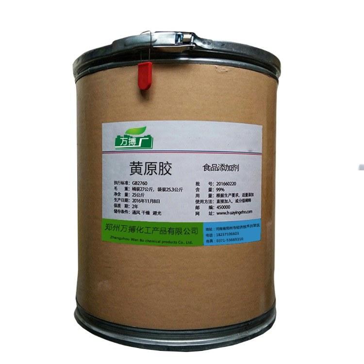 厂家直销食品级黄原胶 万搏汉生胶 含量99% 增稠剂悬浮剂厂家