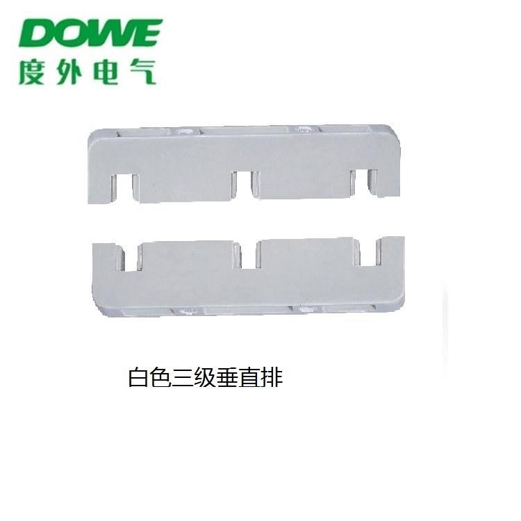 度外电气 新型白色绝缘母线夹 白色三级垂直排 垂直组合母线夹 框