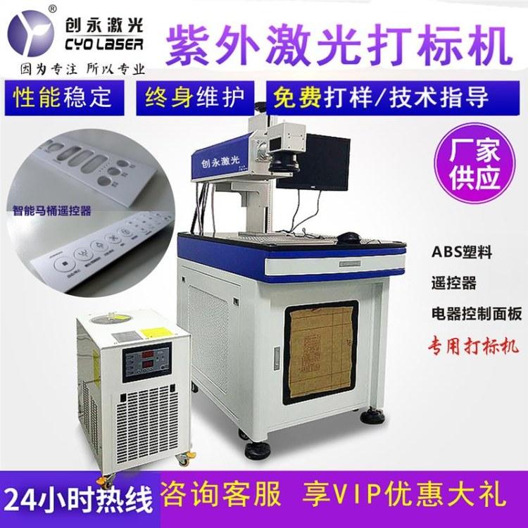 电线生产日期  高端配置 紫外激光打标机 现货供应 创永