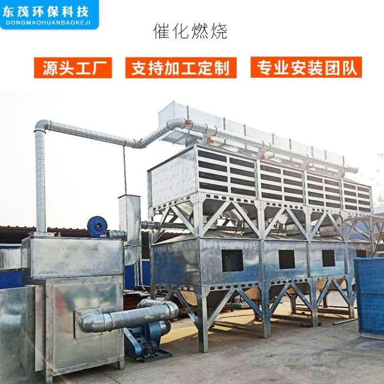 厂家直销 催化燃烧设备工业有机废气处理  东茂环保