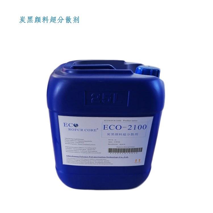 碳黑有机颜料分散剂 爱科创ECO-2100高性能分散剂