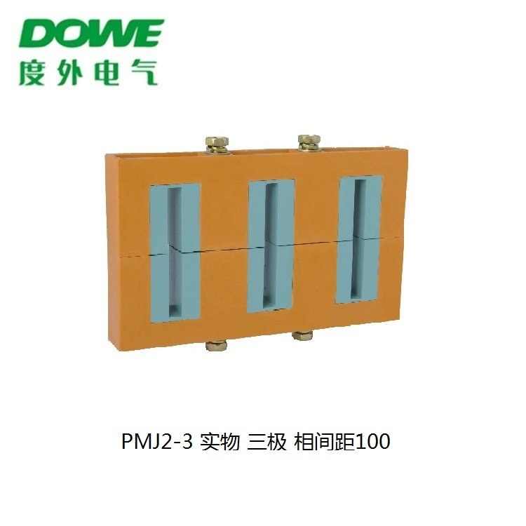 度外电气 快速 组合 抽屉柜绝缘母线框 PMJ2-3 6X60三相间距100mm母线夹