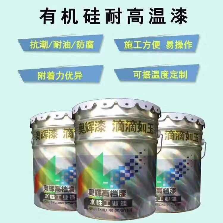 520度有机硅耐高温漆生产企业报价