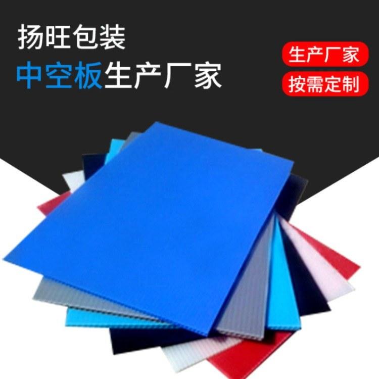 中空板 南京揚旺包裝 中空板廠家批發定制