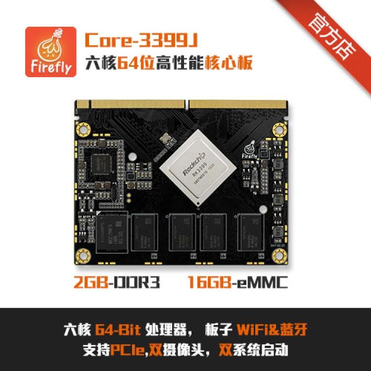 RK3399六核A72核心板、开发板, Android Linux 服务器 工控 开源
