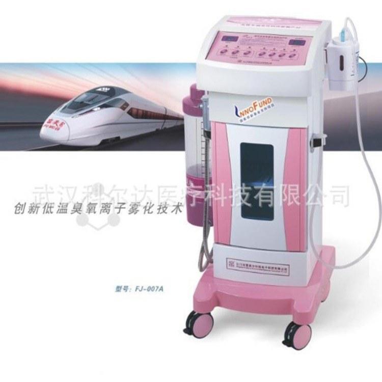富美尔康大夫新款超声波臭氧雾化妇科治疗仪FJ-007A 臭氧雾化仪