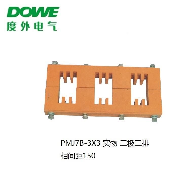 度外电气 GCK MNS GCS母线夹 PMJ7B-3X3组合绝缘母线框 三极三排 间距150mm