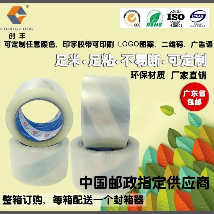 透明封箱胶带胶纸厂家订做包装胶纸定制印刷胶带厂家LOGO-创丰