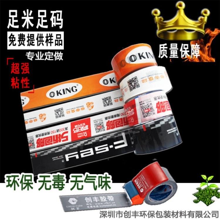 创丰专业生产印字封箱胶带可定制  厂家直销生产 质量保证