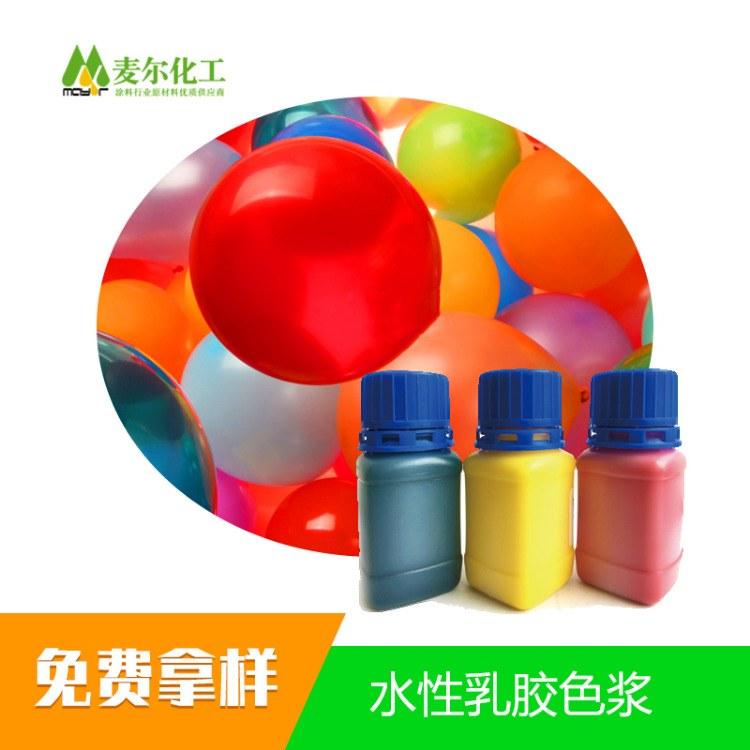 环保水性乳胶用色浆 色浆批发优选麦尔化工