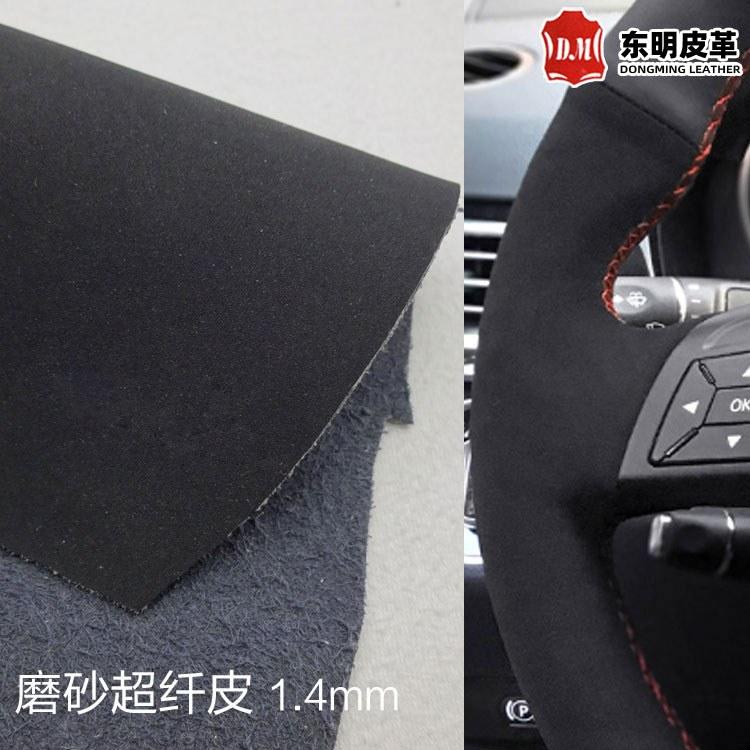 磨砂超纤皮料 1.4mm手缝汽车方向盘套皮料 反绒牛巴革超迁皮 防滑耐磨吸汗保暖加厚真超纤皮革