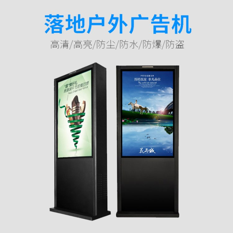 恩腾落地式户外广告机显示屏防水防爆户外广告机壁挂led室外显示屏