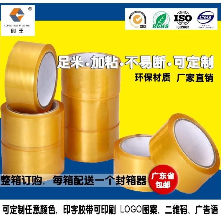 创丰包装胶带打包胶纸生产厂家支持定制及印刷LOGO封箱胶带
