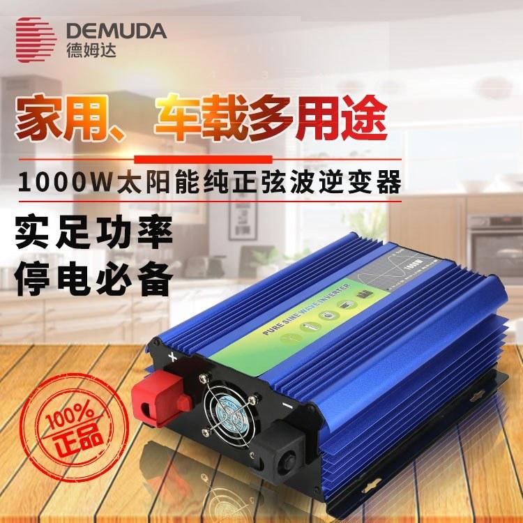 太阳能逆变器1千瓦正弦波12V24V家用逆变器带数显双插座厂家直销
